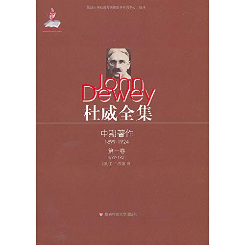 Dewey Complete Works of interim works: Volume 1 (1899-1901)(Chinese Edition): BEN SHE