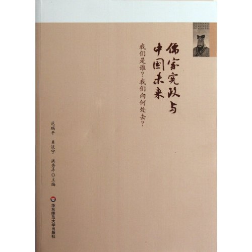 Genuine brand new Confucian Constitutionalism and ensure: FAN RUI PING