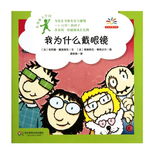 9787561792896: Why Do I Wear GlassesSecrets in Body (Chinese Edition)