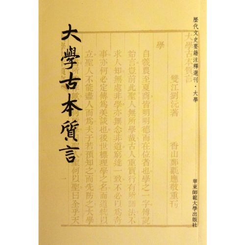 University of the ancient nature of statements (Chronicles cultural and historical BOOKS comment ...