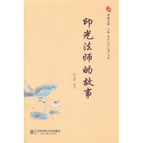 Story of genuine new book. Master Yin Guang Yu Chi Ming East China Normal University Press 42.00(...