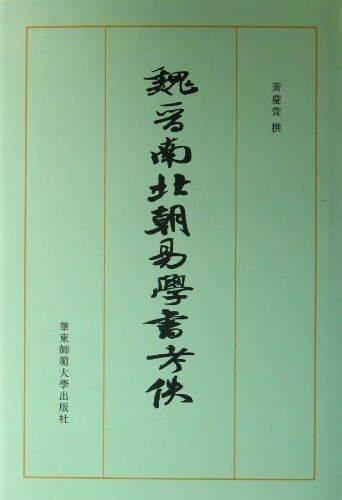 9787561797693: Books on Yi-ology from Wei,Jin,Northern and Southern Dynasties (Chinese Edition)