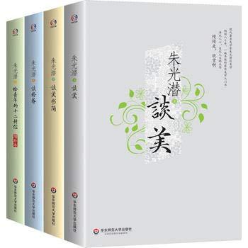 Genuine new book Zhu Guangqian Tan Zhu Guangqian East China Normal University Press 16.00(Chinese ...