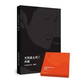 Genuine] suddenly went in Tibet (Set) (including suddenly went to Tibet Collector's Edition 1 ...