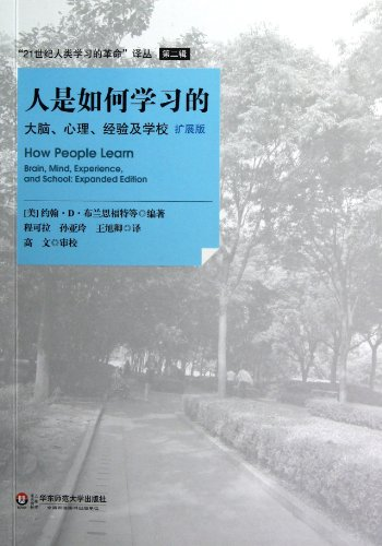 9787561798270: How to Learn (Brain Psychological Experience and the School Extended Version) / Learning Revolution of Human in the 21st Century (Chinese Edition)