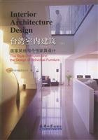 9787561817988: Taiwan interior architecture: five: home furniture design style and personality(Chinese Edition)