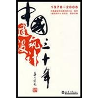 1978-2008 China Architecture Design and three years(Chinese Edition): JIAN ZHU CHUANG ZUO)ZA ZHI ...