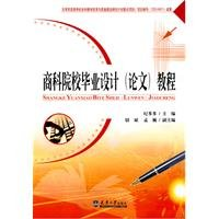 9787561834374: commercial Graduation Project (Thesis) tutorial