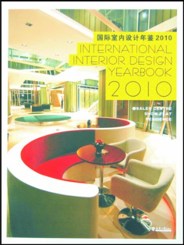 International Interior Design Yearbook: Zhang, Xianhui
