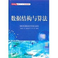9787561835470: Data Structures and Algorithms(Chinese Edition)