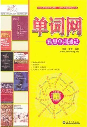 9787561842041: Net for Vocabulary - Remembering IELTS Vocabulary Quickly (Chinese Edition)