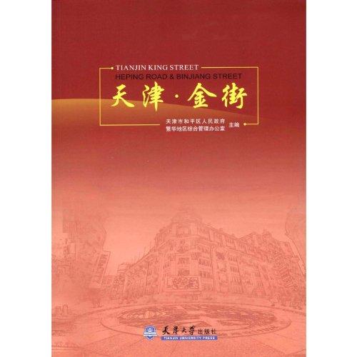 Tianjin? King Street(Chinese Edition): TIAN JIN SHI