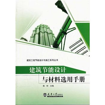 Building energy efficiency design and material selection Manual(Chinese Edition): BEN SHE.YI MING