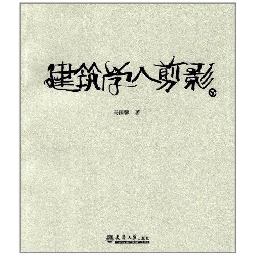 Genuine] architecture silhouette Ma Guoxin(Chinese Edition): MA GUO XIN