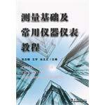 9787561844731: Measure foundation and in common use instrument gauge lectures (Chinese edidion) Pinyin: ce liang ji chu ji chang yong yi qi yi biao jiao cheng