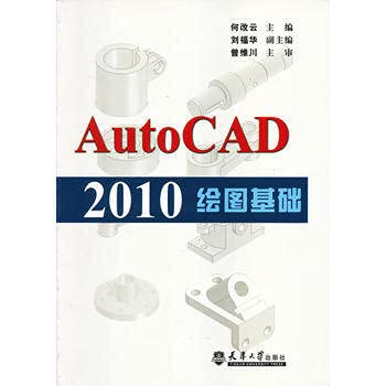 AutoCAD 2010 drawing foundation(Chinese Edition): HE GAI YUN