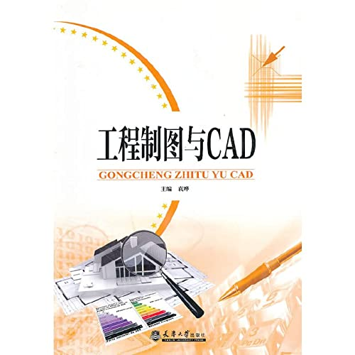 Genuine Books 9787561846148 Engineering Drawing and CAD(Chinese Edition): BEN SHE