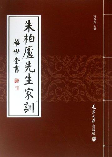 9787561846575: Family Instructions of Zhu Bailu (Chinese Edition)