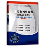 9787561849019: Computer network technology ladder to break the national higher education self-study examination papers Innovative Paper Series(Chinese Edition)