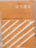9787561900352: A Course in Contemporary Chinese: Reading & Writing Volume 1 (A Course in Contemporary Chinese, 1)