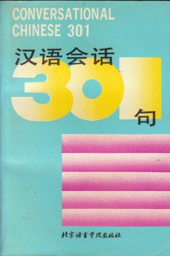 Conversational Chinese 301: Kang, Yuhua; Lai,