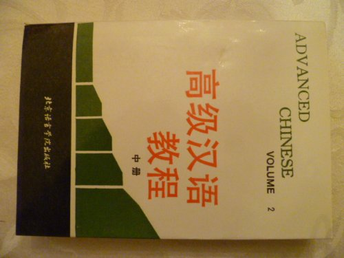 9787561900987: Advanced Chinese: v. 2
