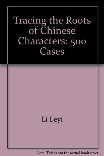 Tracing the Roots of Chinese Characters: 500: Li Leyi; Li