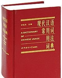 Xian dai Han yu chang yong ci