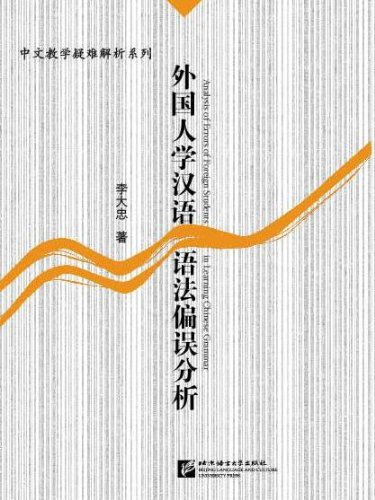9787561904909: Analysis of Errors of Foreign Students in Learning Chinese Grammar