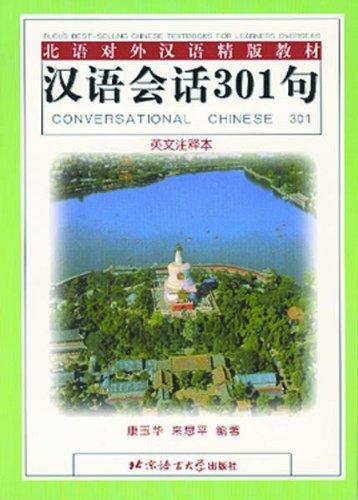 Conversational Chinese 301 (Chinese and English Edition): Kang Yuhua, Lai