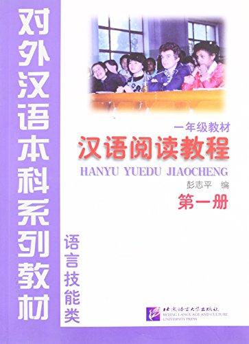 9787561906866: Hanyu Yuedu Jiaocheng (Chinese Reading Course) Level 1 Book 1 (v. 1) (English and Chinese Edition)