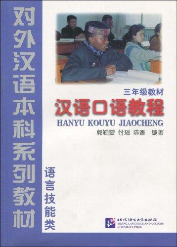Hanyu Kouyu Jiaocheng (Chinese Speech Course) for: Hu Bo
