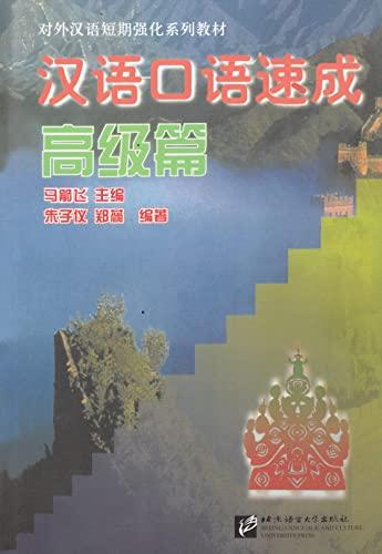 Hanyu Kouyu Sucheng (Gaoji pian): MA Jianfei