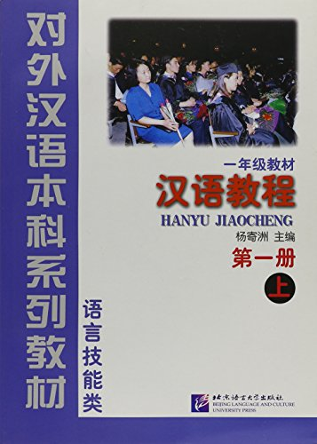 9787561907450: Hanyu Jiaocheng (Chinese Course) Book 1 Part 1 (v. 1) (English and Chinese Edition)