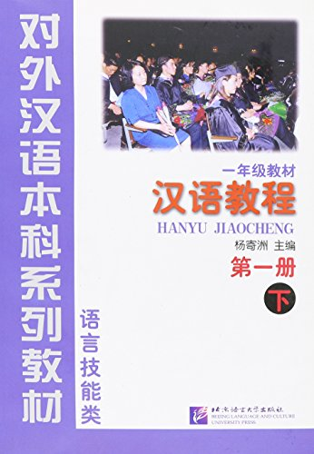 Hanyu Jiaocheng: Book 1 Part 2 (English and Chinese Edition) (v. 1): Jizhou Yang