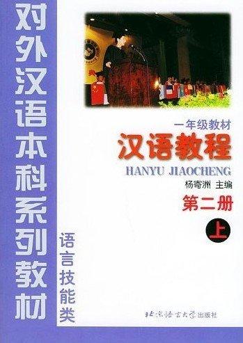 9787561907474: Hanyu Jiaocheng (Chinese Course) Book 2 Part 1 (v. 2) (English and Chinese Edition)