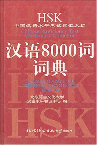 9787561907948: A Dictionary of Chinese Usage: 8000 Words (Chinese Edition with English Explanations)