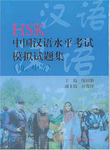 Mock Tests for HSK (Elementary & Intermediate Levels) (Chinese edition): Tianshun, Chen