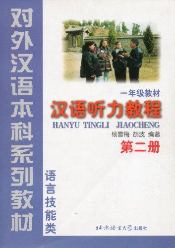 9787561908013: Hanyu Tingli Jiaocheng (Chinese Listening Course) Book 2 (English and Chinese Edition)