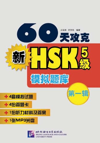 9787561908181: 60 Tian Gongke: Xin Hsk 5 Ji Moni Ti Ku (Di 1 Ji) (English and Chinese Edition)