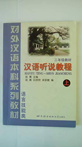 9787561908488: Hanyu Ting-Shuo Jiaocheng (Chinese Conver. Course) Part 1 + Reference Guide (English and Chinese Edition)
