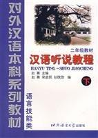 Hanyu Ting-Shuo Jiaocheng (Chinese Conver. Course) Part: Qingyong Zhao