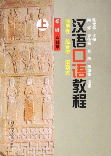 9787561908556: Hanyu Kouyu Jiaocheng: v.1