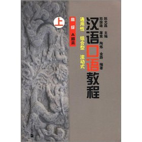 9787561908587: A Chinese Course: Speaking (Advanced: Book A) Vol.1