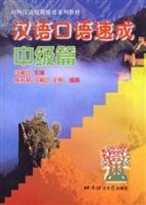 Hanyu Kouyu Sucheng (Jichu pian): MA Jianfei