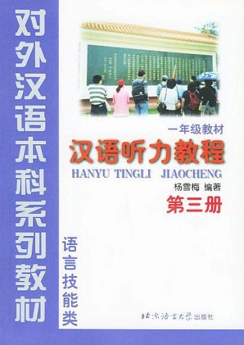 Chinese Listening Course Books 9787561908754 Genuine Article: YANG XUE MEI