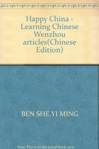 Happy China - Learning Chinese Wenzhou articles(Chinese Edition): BEN SHE.YI MING