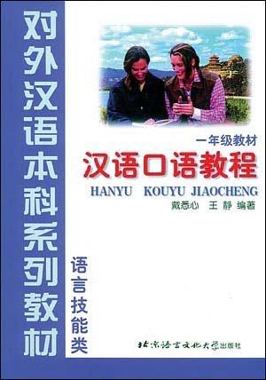 Hanyu Kouyu Jiaocheng, Grade 1: v. 1: Xixin, Dai, Jing,