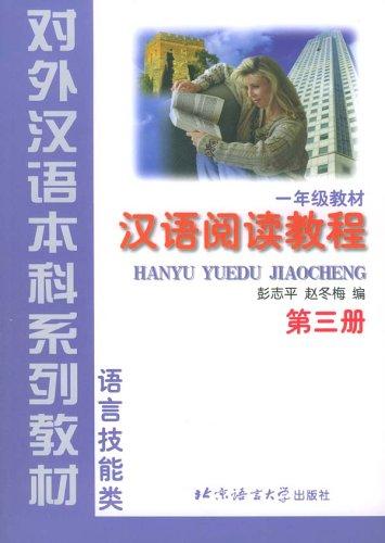 9787561909706: HANYU YUEDU JIAOCHENG (CHINESE READING COURSE) LEVEL 1 BOOK 3
