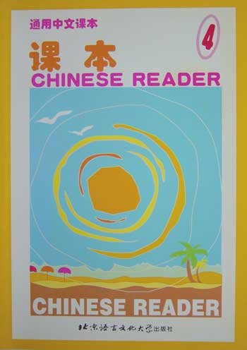 9787561909812: Chinese Reader(for Primary School) (Volume 4)